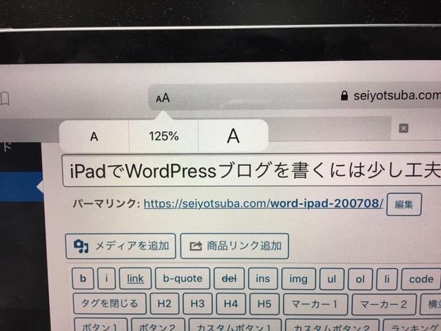 Safariの文字サイズ