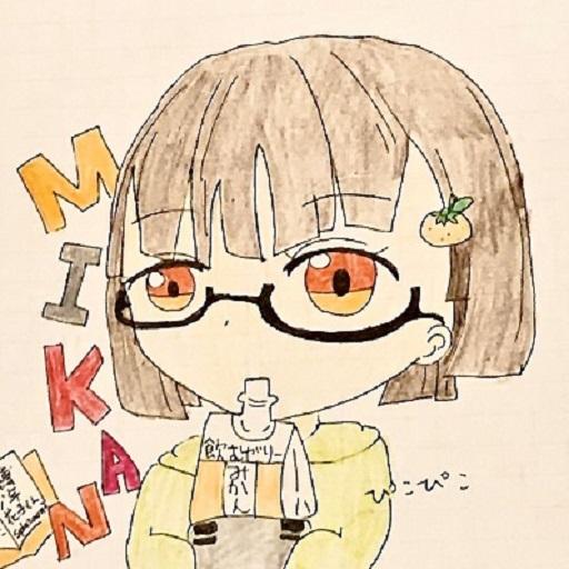 Mikanお嬢様